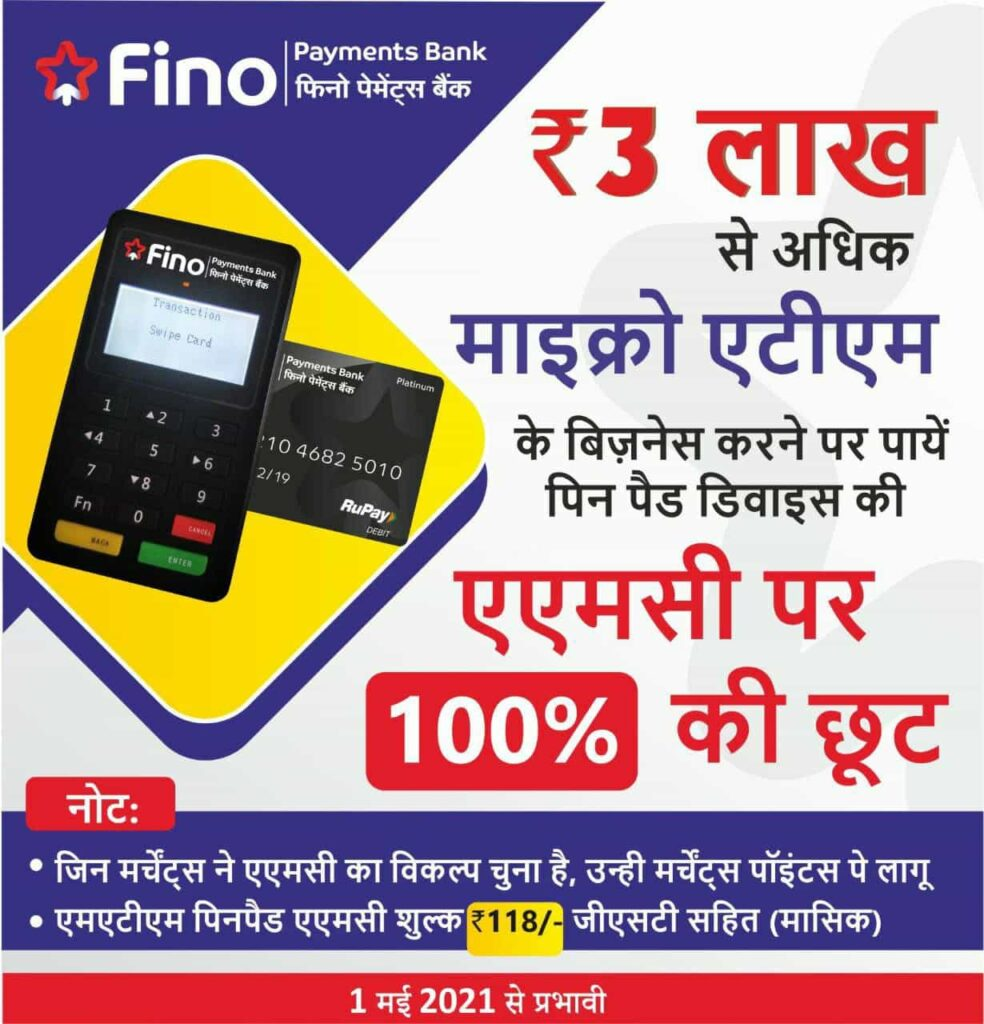 Fino Bank BC Agent id Kaise Le