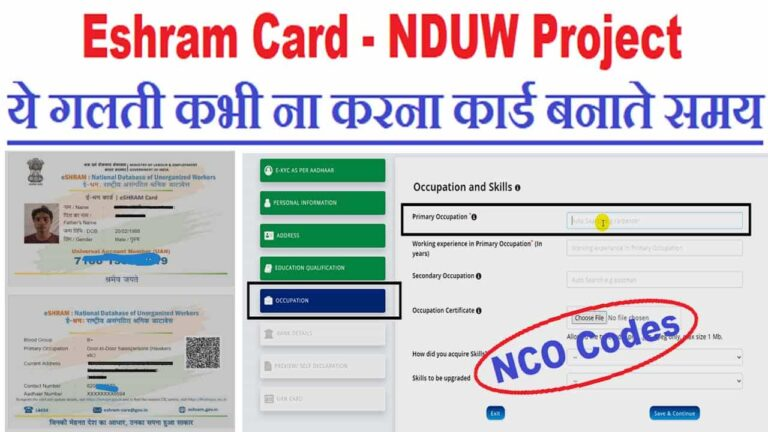 NCO Codes And Name